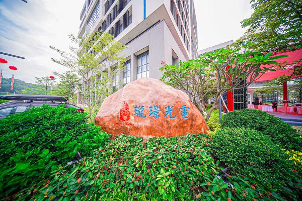 珑璟光电科技有限公司生产基地落成典礼圆满成功(图2)