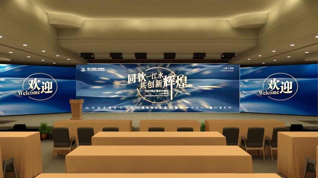 全能广告助力锦江酒店工作会议圆满成功(图1)