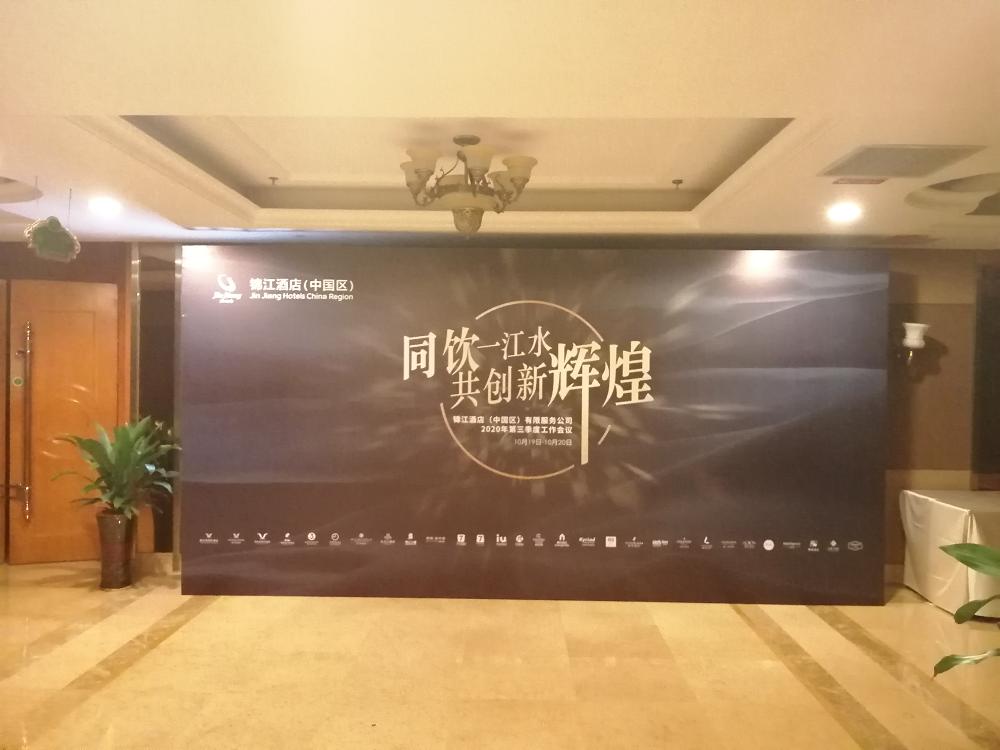 全能广告助力锦江酒店工作会议圆满成功(图4)