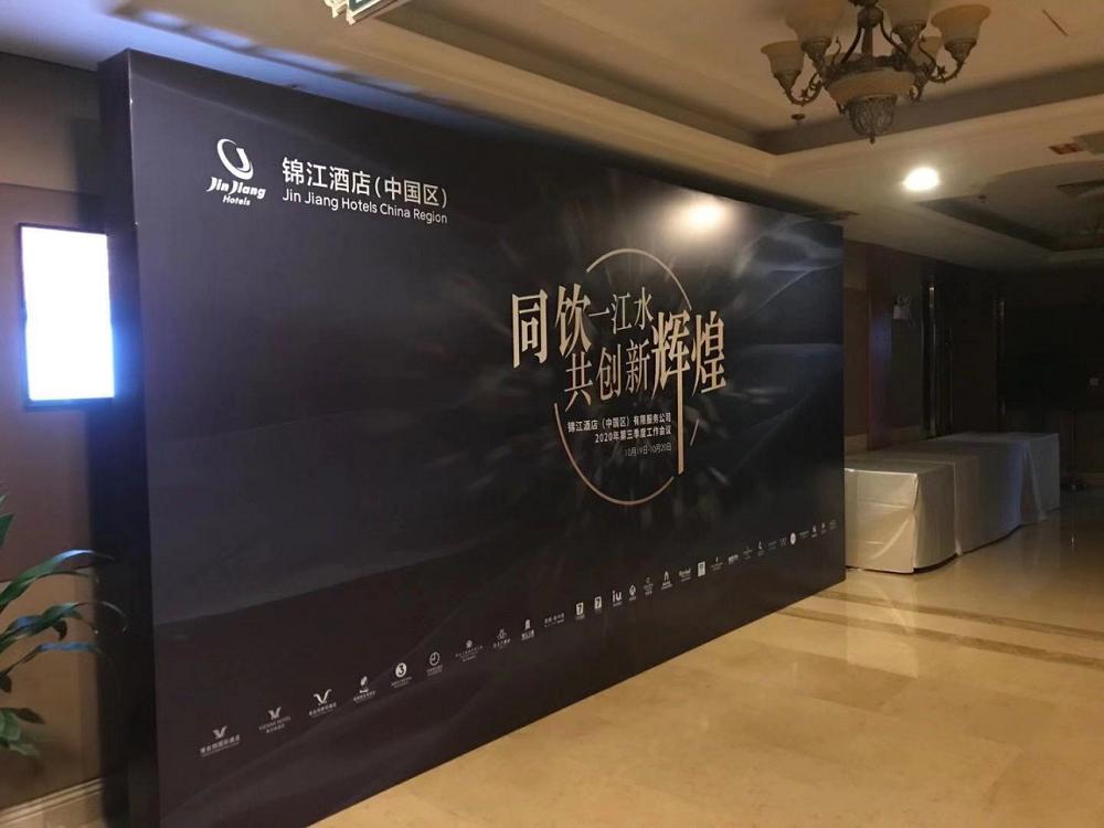 全能广告助力锦江酒店工作会议圆满成功(图5)